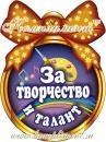 "Медаль ""За творчество и талант"""