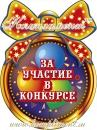 """Медаль """"За участие в конкурсе"""""""