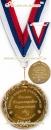 """Медаль """"Нашей первой учительнице. С уважением"""" (двухсторонняя)"""