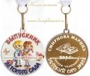 """Медаль """"Выпускник детского сада"""", 50 мм, """"Книжка"""""""
