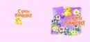 Открытка мини «С днем рождения!» (розовая с мишкой)
