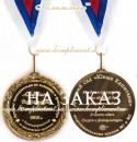"""Медаль """"Лучшему преподавателю по физкультуре с благодарностью. В"""