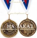 """Медаль """"Лучшему музыкальному руководителю с благодарностью. Выпу"""