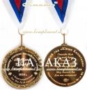 """Медаль """"Лучшему преподавателю английского языка с благодарностью"""