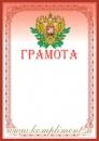 Грамота (красная)