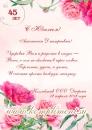 """""""С Юбилеем!"""", """"С Днем рождения!"""" поздравительный лист"""