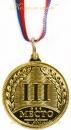 """Медаль металлическая """"III место"""", спортивная"""