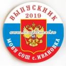"""Значок """"Выпускник 20__"""""""