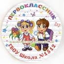 """Значок """"Первоклассник"""" (Дети идут в школу, школа №__)"""