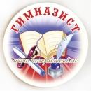"Значок ""Гимназист"" (Перо)"