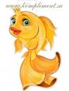 Золотая рыбка (плакат вырубной)