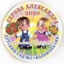 """Значок """" Мальчик и девочка"""" (лучики)"""