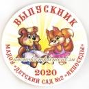 "Значок ""Выпускник детского сада"" (Мишка, лисичка, книжка)"