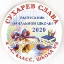 """Значок """"Выпускник начальной школы"""" (Колокольчик)"""