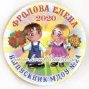 """Значок """"Выпускник детского сада"""" Мальчик и девочка - лучики"""