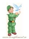 Мальчик с голубем (плакат вырубной)