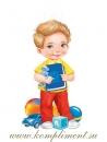 Мальчик с игрушками (плакат вырубной)