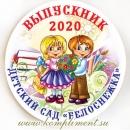 """Значок """"Мальчик и девочка"""" (книжки)"""