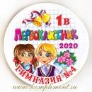 """Значок """"Первоклассник 2020"""""""