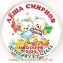 """Значок """"Выпускник детского сада"""" (Медвежата-друзья) именной"""