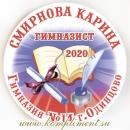 "Значок ""Гимназист 2020"" (Перо)"