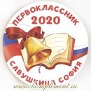 """Значок """"Первоклассник 2020"""" на заказ"""