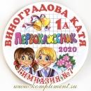 "Значок ""Первоклассник 2020"" (Школьники)"