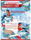 """Плакат """"С Новым годом и рождеством!"""""""