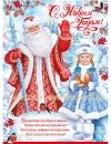 """Плакат """"С Новым годом! Дед Мороз и Снегурочка"""""""