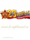 """Плакат - полоска """"23 февраля. С днем защитника Отечества!"""""""